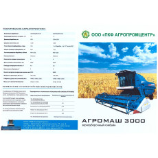 Комбайн зерноуборочный Агромаш-3000