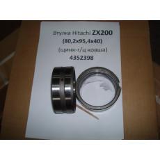 Втулка 4352398 Hitachi ZX200